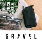 アルコールジェルおまけ トラベルポーチ バイ グラヴェル travel pouch by GRAVEL 送料無料 ポイント2倍 在庫有り