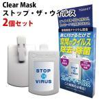 2個セット 2個セット Clear Mask ストップ・ザ・ウイルス メール便送料無料 ※ご予約2月下旬〜3月下旬