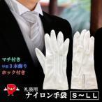 ナイロン手袋 ホック付き 1双 S・M・L・LLサイズ パッションオリジナル 純白 ウエディング 式典【送料無料!メール便での対応となります】W−10