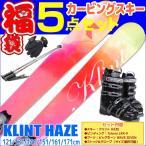 【スキー福袋】KLINT (クリント) スキー5点セット カービングスキー HAZE 金具付き WAVE7ブーツ ストック付き グローブ付き