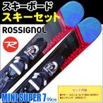 ROSSIGNOL (ロシニョール) スキーセット スキーボード 16-17 MINI SUPER 7 99cm XPRESS11 金具付き