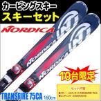 NORDICA (ノルディカ) スキーセット カービングスキー 14-15 TRANSFIRE 75CA 160cm N ADVP.R.EVO 金具付き