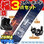 ツマ スノーボード3点セット 15-16 TYPOS オレンジ/シルバー ビンディング/ブーツ付き キャンバー スノボ