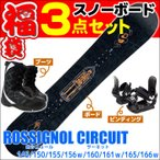 ロシニョール スノーボード3点セット 15-16 CIRCUIT AMPTEK ビンディング/ブーツ付き メンズ スノボ サーキット