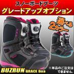 スノーボード3点セット用 ブーツグレードアップオプション バズラン BUZRUN GRACE Boa レディース ボアブーツ