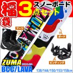 ショッピングボード ツマ スノーボード3点セット BCC LAVA キャンバー ビンディング/ブーツ付き レディース メンズ スノボ