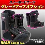 ショッピングスノー スノーボード3点セット用 ブーツグレードアップオプション ヘッド スノーボードブーツ HEAD GALORE Boa (ガロアボア) レディース ボアブーツ