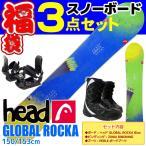 スノーボード 3点セット HEAD ヘッド GLOBAL ROCKA 150/153 メンズ ロッカー 板 ビンディング ブーツ