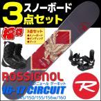 スノーボード 3点セット メンズ ROSSIGNOL ロシニョール 16-17 CIRCUIT AMPTEK サーキット 板 ビンディング ブーツ