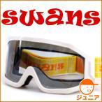 スワンズ スノーゴーグル SWANS 703S W ジュニア用 くもり止めレンズ スキー スノーボード ゴーグル メンズ レディース