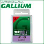ガリウム スキー スノーボード ワックス GALLIUM 滑走VIOLET 50g [SW2125]