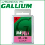 ガリウム スキー スノーボード ワックス GALLIUM 滑走PINK 50g [SW2126]