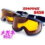 眼鏡対応SWANS 845H黒 銀 くもり止めレンズ