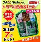 ガリウム 超簡単 トラベルセット GALLIUM SW2099 GENERAL F Set 100ml スキー・スノーボード用