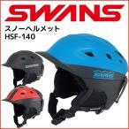 スワンズ スノーヘルメット SWANS 14-15 HSF-140 スキー スノーボード用