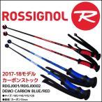 ROSSIGNOL (ロシニョール) 16-17 DEMO CARBON RDFJ001 カーボンポール アルペンスキー用 105/110/115/120