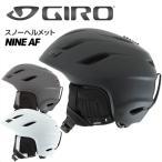 GIRO (ジロ) スノーヘルメット NINE ASIAN FIT 日本人にジャストフィット スキー スノーボード