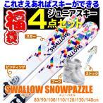 スワロー Jrスキー4点セット SNOW PAZZLE ビンディング/ストック/ブーツ付き キッズ ジュニア スノーパズル