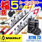 フォルクル スキーセット ブーツ付き 159/166/173cm
