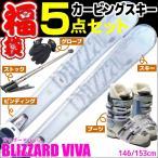 BLIZZARD スキーセット 4バックルブーツ付き 146/153cm