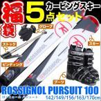 スキー福袋 ロシニョール スキー5点セット 15-16 PURSUIT 100 Xelium ビンディング/ストック/グローブ/ブーツ付き カービングスキー
