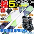 ROSSIGNOL スキーセット ブーツ付き 144/152cm