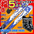スキー福袋 サロモン スキー5点セット 15-16 X-DRIVE FOCUS ビンディング/ストック/グローブ/ブーツ付き カービングスキー