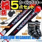 SWALLOW スキーセット ブーツ付き 173cm