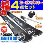 スキー福袋 ロシニョール スキー4点セット 16-17 ZENITH SX ビンディング/ストック/グローブ付き カービングスキー