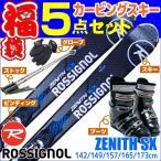 スキー福袋 ロシニョール スキー5点セット 16-17 ZENITH SX ビンディング/ストック/グローブ/ブーツ付き カービングスキー