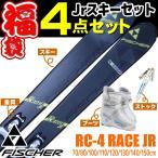 FISHCER ジュニアスキーセット70/80/100/110/120/130/140/150cm