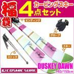 【スキー福袋】コスミックサーフ (COSMICSURF) スキー4点セット カービングスキー 12-13 DUSKEY DAWN WT 140/150cm 金具付き ストック付き グローブ付き