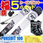 スキー 5点セット メンズ レディース ROSSIGNOL ロシニョール 17-18 PURSUIT 100 ブラック XPRESS 10 金具 ゼロワンブーツ ストック グローブ スキー福袋