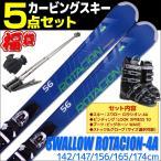 スキー 5点セット SWALLOW スワロー カービングスキー 18-19 ROTACION 4A ロタシオン 142/147/156/165/174cm 金具付き WAVEブーツ