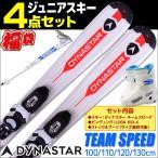 ジュニア スキー 4点セット DYNASTAR ディナスター 16-17 TEAM SPEED チームスピード キッズ JR ビンディング/ストック/ブーツ付き