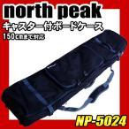 ノースピーク キャスター付きスノーボードケース North peak NP-5024 150cm
