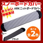 ARK スノーボードカバー HTC KNIT CASE ブラック/グレー