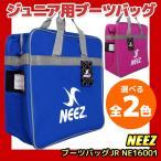 NEEZ ニーズ シンプルなジュニアブーツバッグ スキー・スノボ用 ピンク・ブルー NE16001