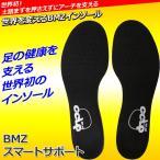 【お一人様1セット限定】BMZ インソール スマートサポート ブラック 中敷き