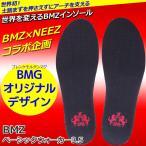 【お一人様1セット限定】BMZ インソール ベーシックウォーカー3.5 NEEZ BMG アスリート スポーツ ビジネス 中敷き