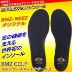 BMZ インソール CCLP カルパワー スマートサポート β ゴールド NEEZ BMG 中敷き
