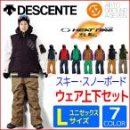 ウェア上下セット ユニセックスLサイズ DESCENTE スキー スノーボード スノー ウェア ジャケット パンツ セット DA7-5117 DA7-5112 DA7-5113