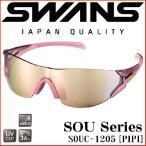 スワンズ (SWANS) スポーツサングラス SOU-C (ソウシー) SOUC-1205 [PIPI] レディース ミラーレンズ uvカット ケース付き
