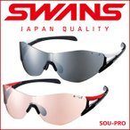 スワンズ (SWANS) スポーツサングラス SOU-PRO (ソウプロ) SOU PRO-3101[WBK]/SOU PRO-3109[R/BK] メンズ 撥水コート ミラーレンズ ucカット ケース付き