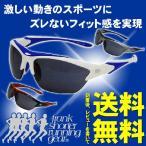 フランクショーター スポーツサングラス FKS-001 選べる3色 スモークレンズ メンズ UVカット FRANK SHORTER 山本光学株式会社