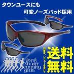 フランクショーター スポーツサングラス FKS-003 選べる3色 スモークレンズ メンズ UVカット FRANK SHORTER 山本光学株式会社