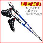 【正規品】LEKI (レキ) スピン 1300188 ブルー ウォーキングポール 【ノルディックウォーキング】