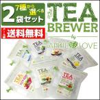 【選べる2袋セット】TEA BREWER 全7種類 紅茶 ハーブティー フレーバーティー GROWERS CUP グロワーズカップ