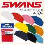 スワンズ メッシュスイムキャップ SWANS スイミングキャップ SA-60 M/L/LL