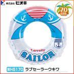 ヒオキ ラブセーラーウキワ 70cm 浮き輪 子供用 HIOKI WH5170